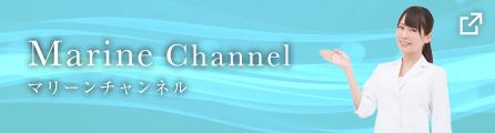 マリーングループチャンネル